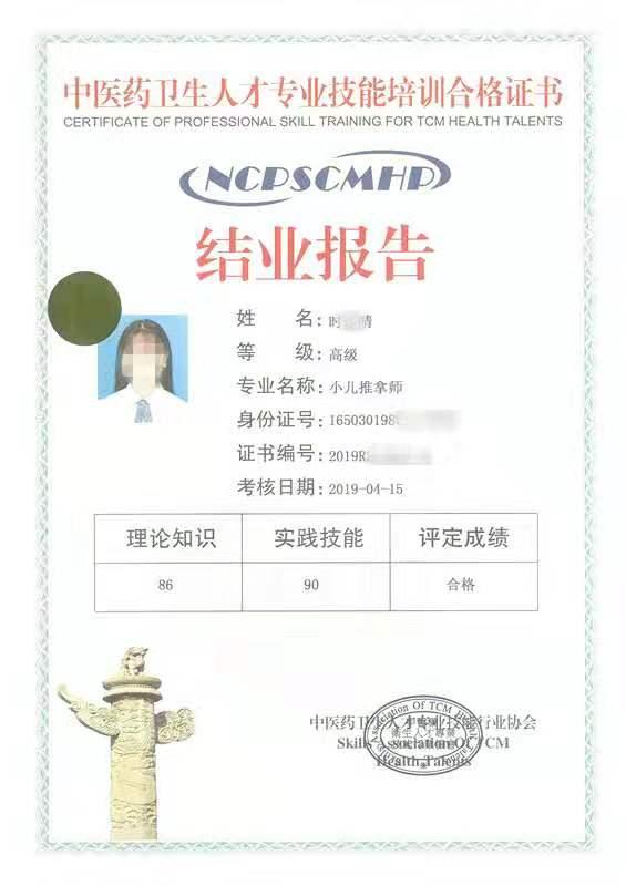 中医药卫生人才技能培训证书